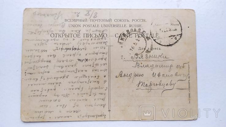 Открытка Лев Толстой посещение больницы 1920 год, фото №3