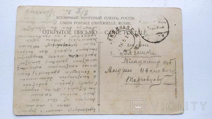 Открытка Лев Толстой посещение больницы 1920 год, фото №4