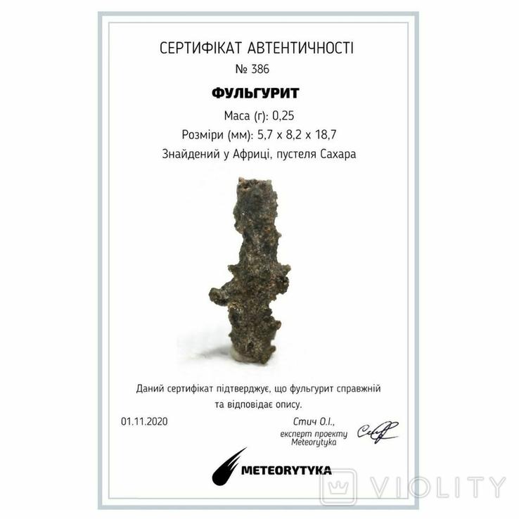 Фрагмент фульгурита, 0,25 грам, з сертифікатом автентичності, фото №3