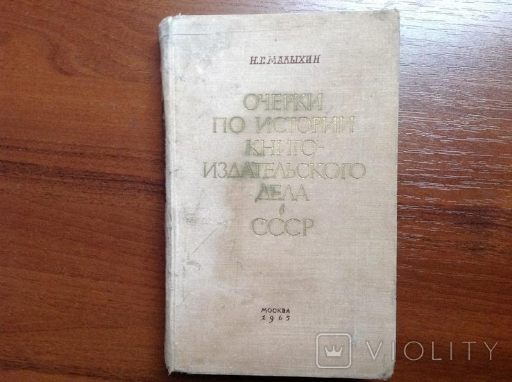 Очерки по истории книгоиздательского дела в СССР, фото №2