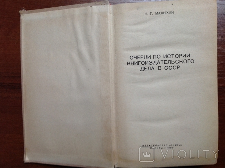 Очерки по истории книгоиздательского дела в СССР, фото №3