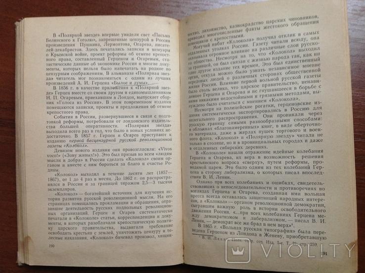 Очерки по истории книгоиздательского дела в СССР, фото №5