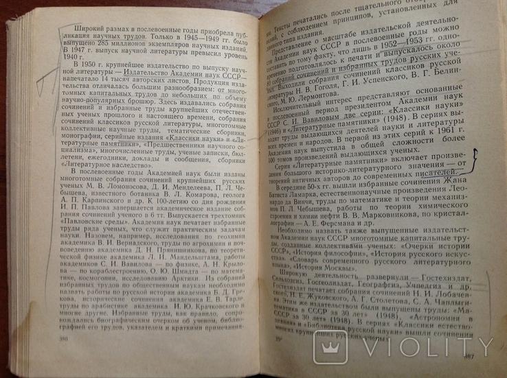 Очерки по истории книгоиздательского дела в СССР, фото №6
