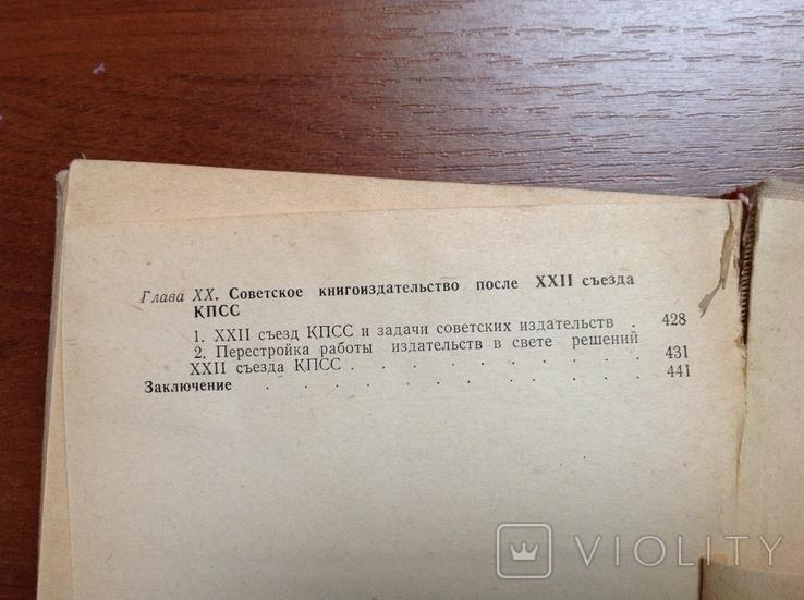 Очерки по истории книгоиздательского дела в СССР, фото №9