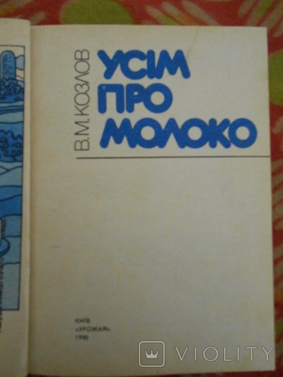 Козлов, В.М. Усім про молоко, фото №3