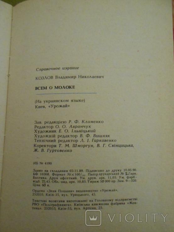 Козлов, В.М. Усім про молоко, фото №9