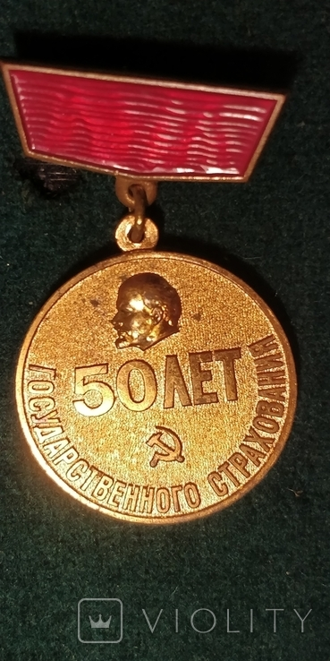 50 лет Госстраха, фото №2