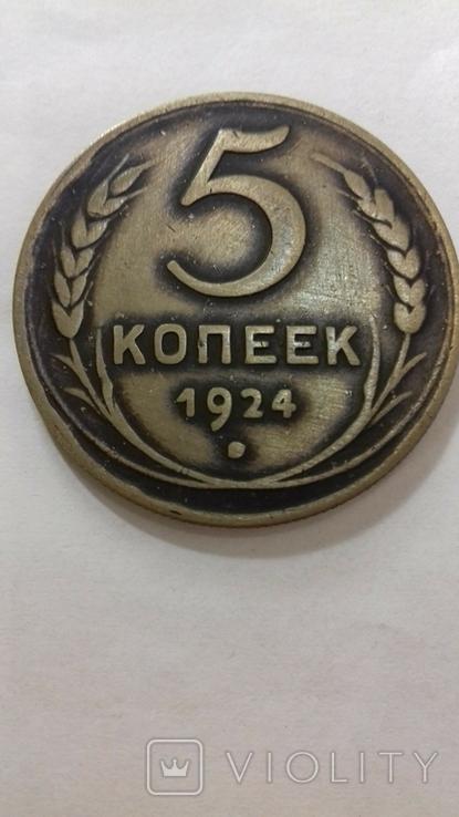 5 копеек 1924 года Копия, фото №2