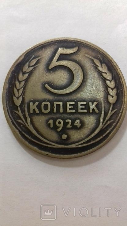 5 копеек 1924 года Копия, фото №3