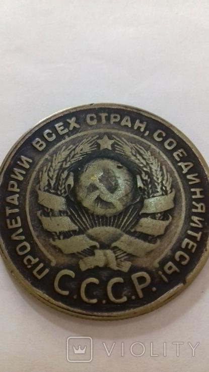 5 копеек 1924 года Копия, фото №5