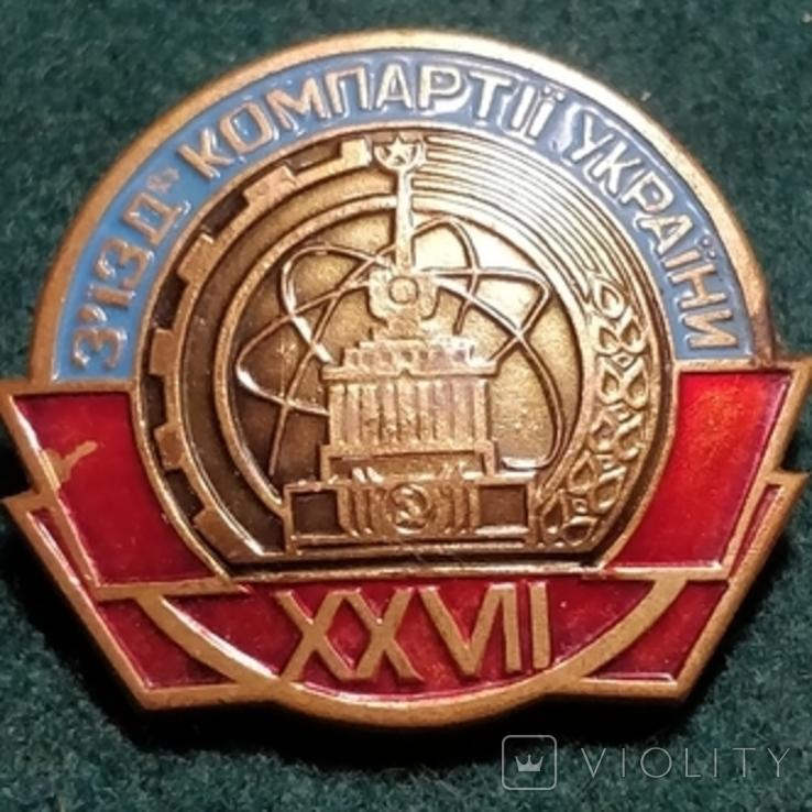 27 съезд Компартии Украины, фото №2