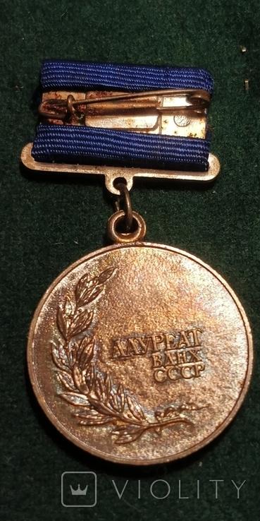 Лауреат ВДНХ СССР, фото №3