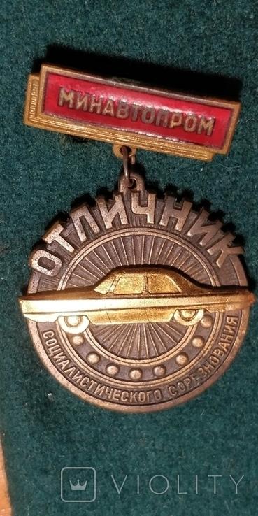 Отличник соцсоревнования Минавтопрома СССР, фото №2