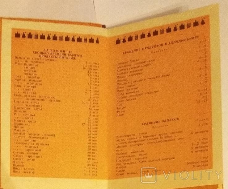 Для записей кулинарных рецептов времен СССР (торг), фото №3