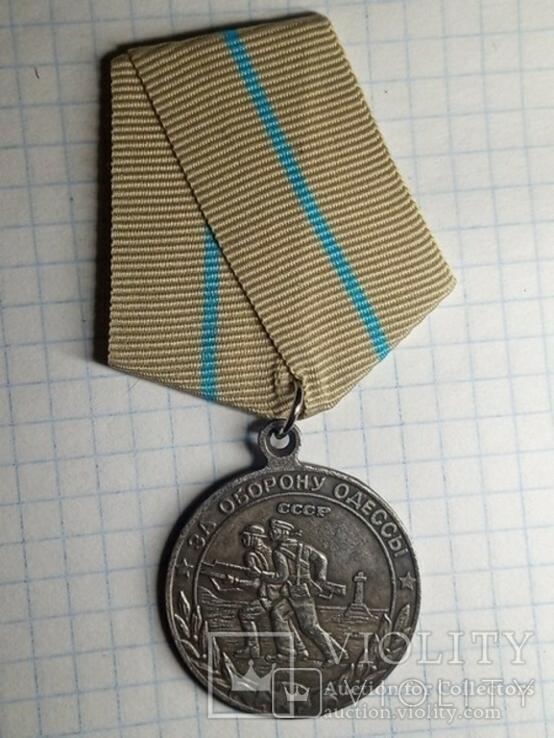 Медаль за оборону Одессы копия, фото №2
