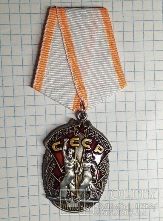 Орден знак почета копия, фото №2