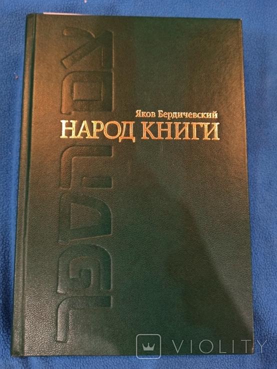 Народ книги Я.Бердичевский, фото №2