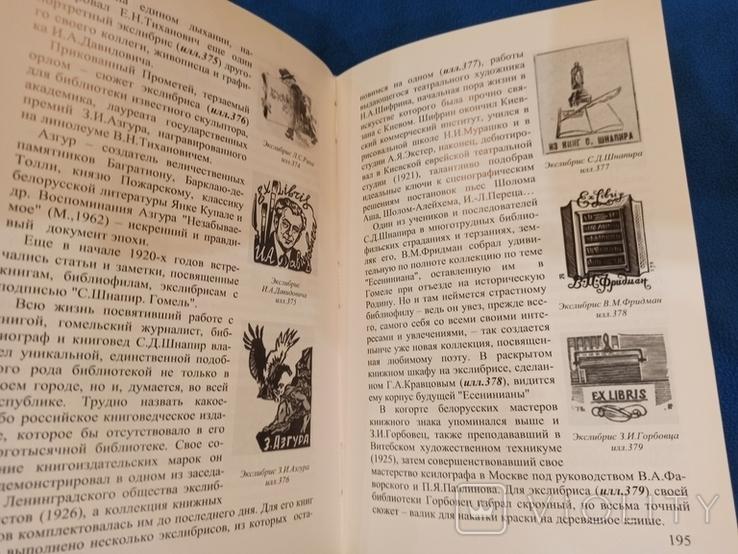 Народ книги Я.Бердичевский, фото №4