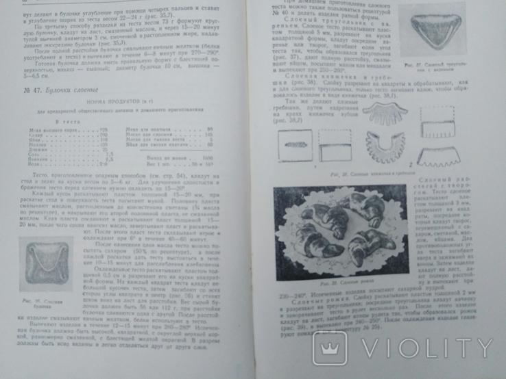 """Р. П. Кенгис """"Приготовление мучных кондитерских изделий"""" 1951, фото №7"""