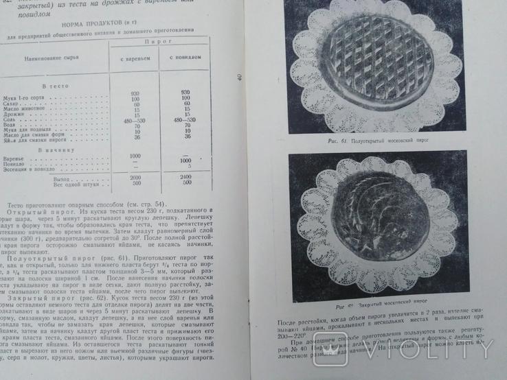 """Р. П. Кенгис """"Приготовление мучных кондитерских изделий"""" 1951, фото №8"""