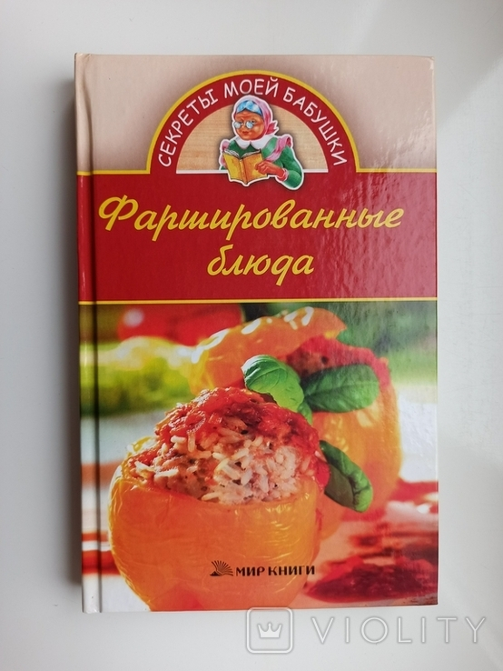 Фаршированные блюда, фото №2