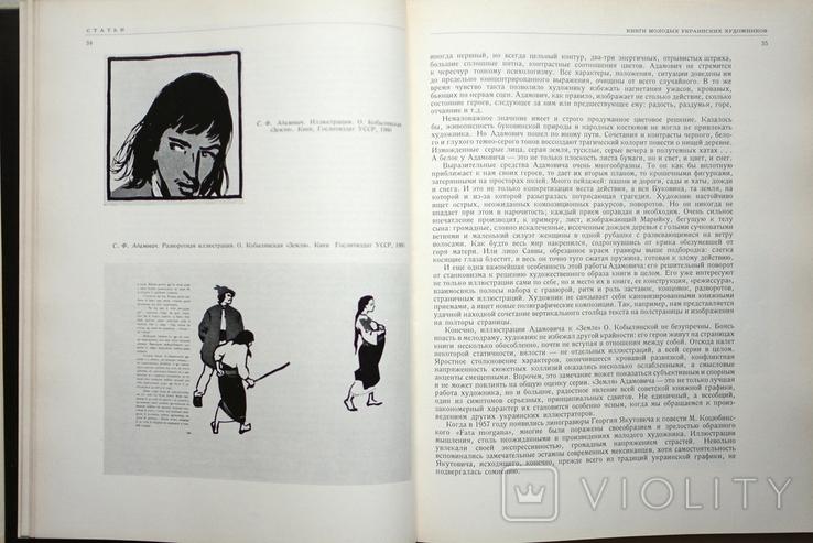 Искусство книги, фото №4