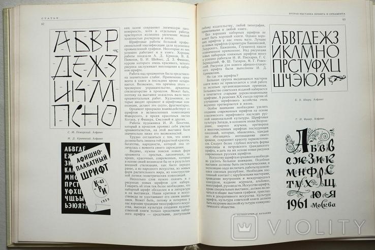 Искусство книги, фото №7