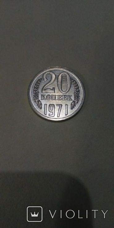 20 копеек СССР 1971 года копия, фото №2
