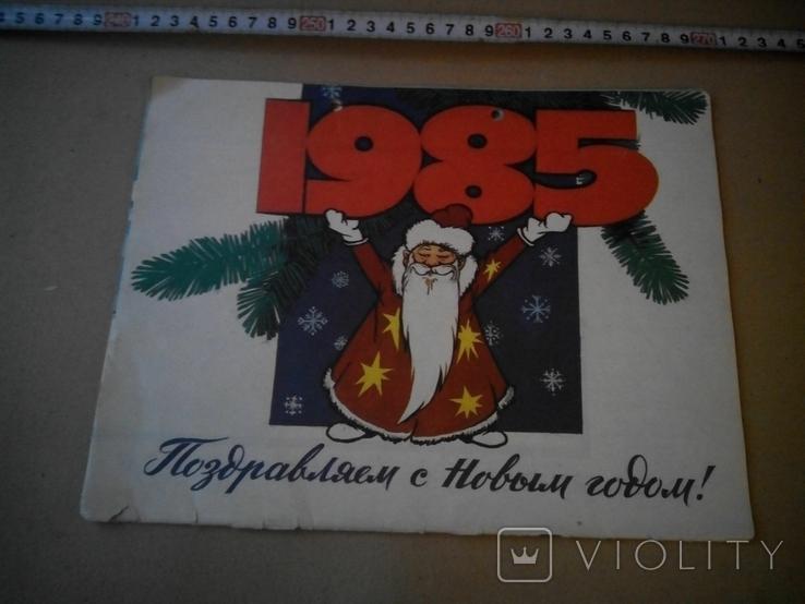Календарь 1985г, фото №2