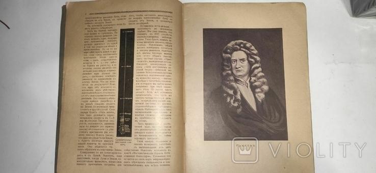 Знание для всех №6. 1916 год. Основные законы природы, фото №5