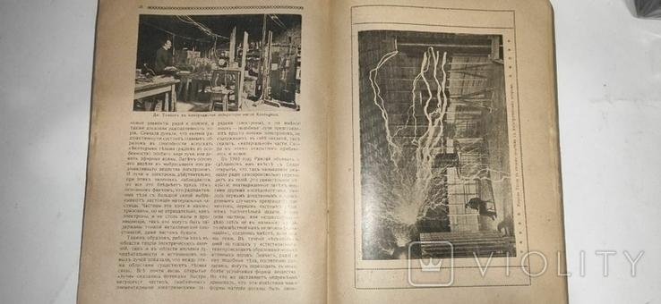 Знание для всех №6. 1916 год. Основные законы природы, фото №6