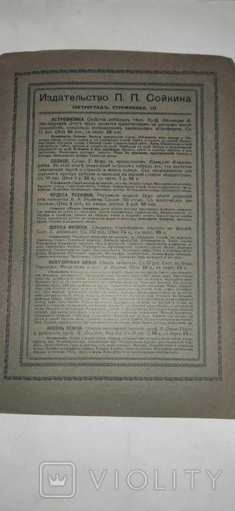 Знание для всех №6. 1916 год. Основные законы природы, фото №7