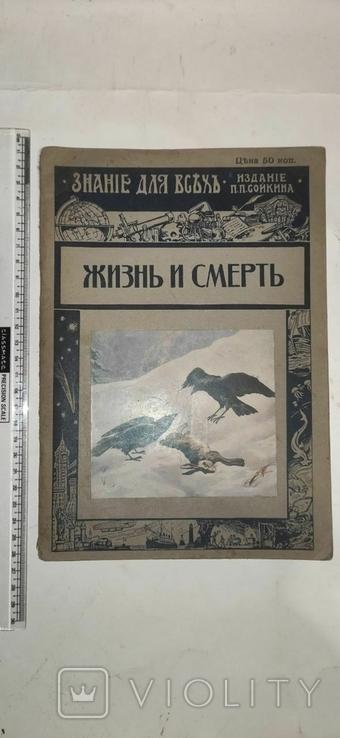 Знание для всех. 1914 год. Жизнь и смерть, фото №2