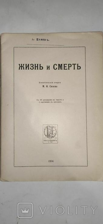 Знание для всех. 1914 год. Жизнь и смерть, фото №3