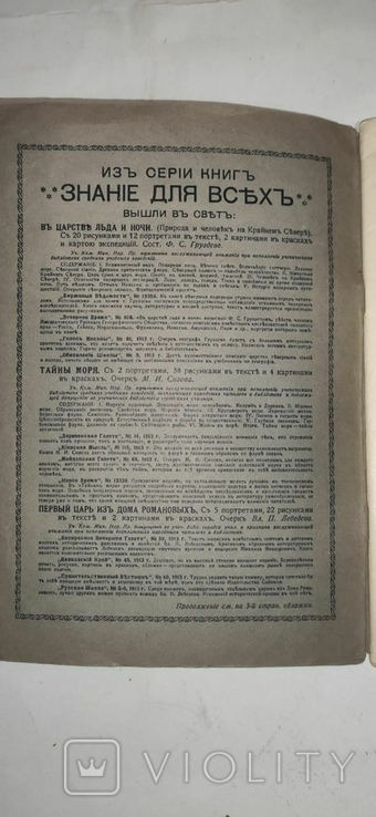 Знание для всех. 1914 год. Жизнь и смерть, фото №4