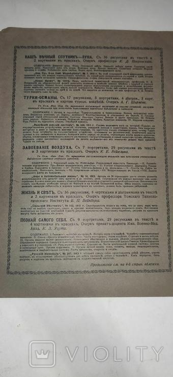Знание для всех. 1914 год. Жизнь и смерть, фото №7