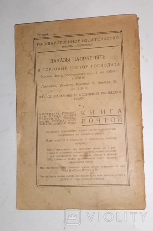 Пособие для самообразования. Главполитпросвет.1929 год, фото №3
