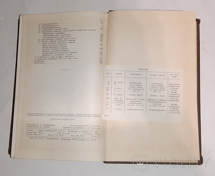 Технология кожи и меха. Гизлегпром. 1959 год, фото №3