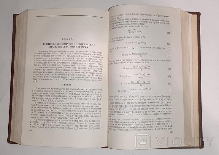 Технология кожи и меха. Гизлегпром. 1959 год, фото №4