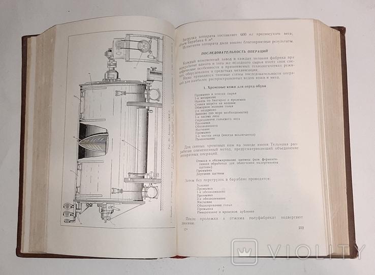 Технология кожи и меха. Гизлегпром. 1959 год, фото №5