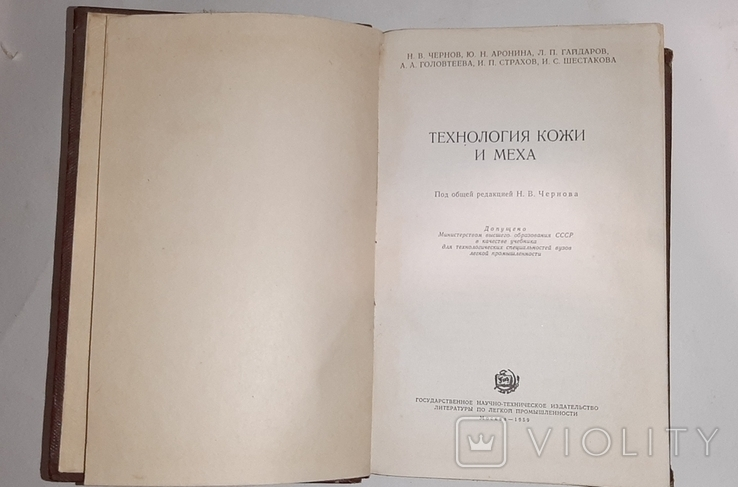 Технология кожи и меха. Гизлегпром. 1959 год, фото №7