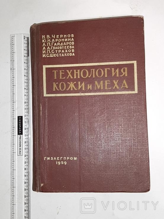 Технология кожи и меха. Гизлегпром. 1959 год, фото №2