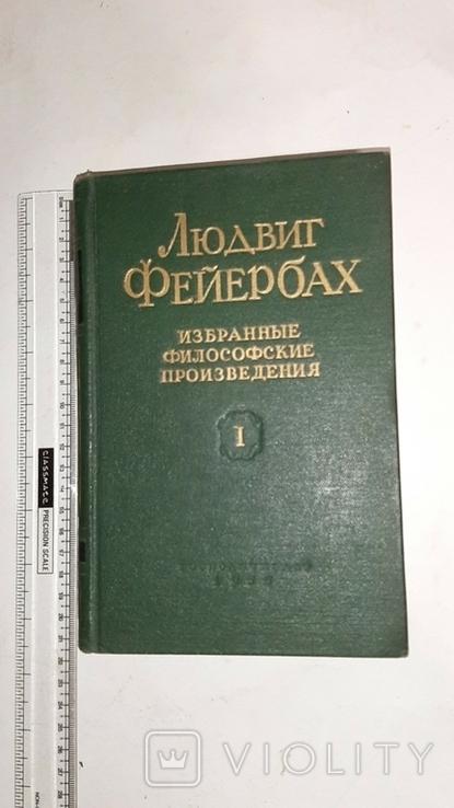 Л. Фейербах Избранные философские произведения. Том 1, фото №2
