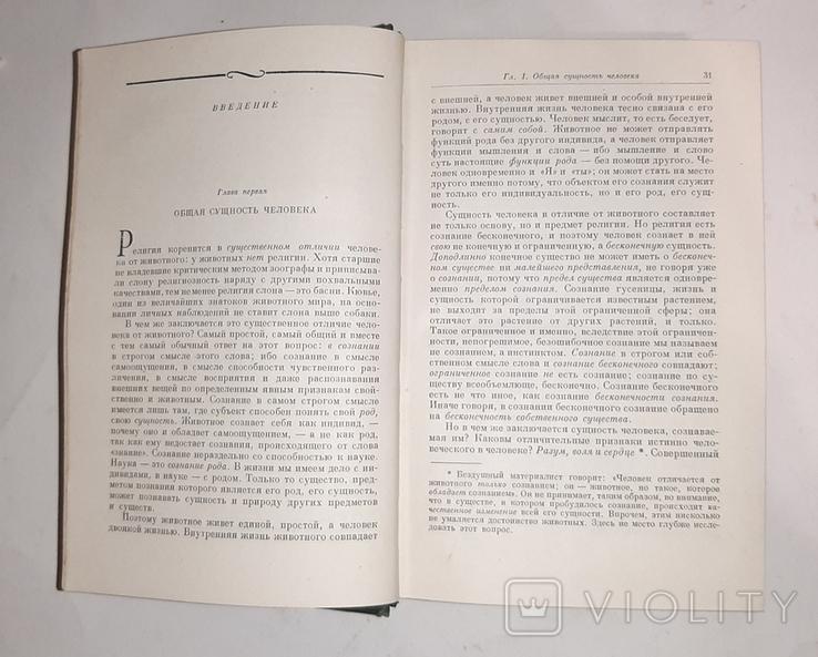 Л. Фейербах Избранные философские произведения. Том 2, фото №6