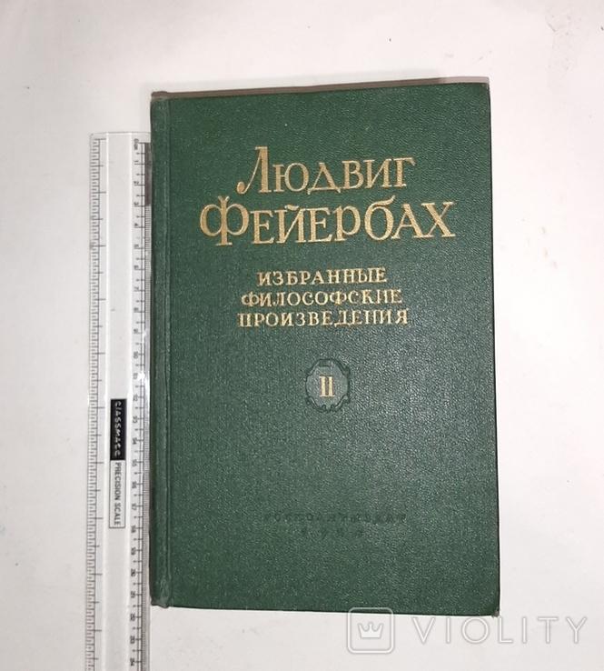 Л. Фейербах Избранные философские произведения. Том 2, фото №2
