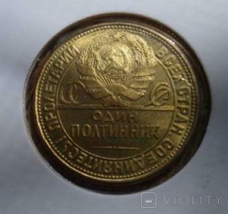 Полтинник 1926 года 50 копеек 1926 год СССР, копия, фото №3