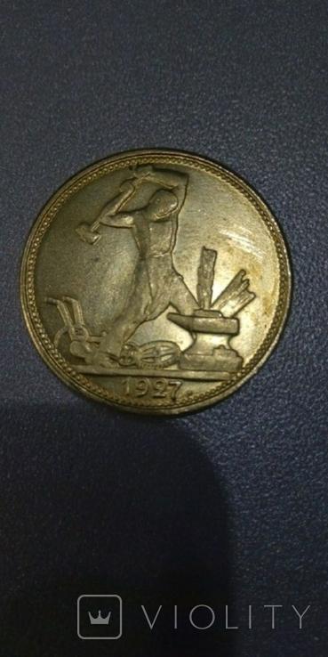 Полтинник 1927 года 50 копеек 1927 год СССР, копия, фото №2
