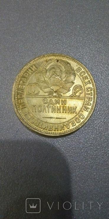Полтинник 1927 года 50 копеек 1927 год СССР, копия, фото №3