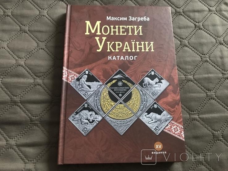 Максим Загреба Монети України каталог XV видання, фото №2