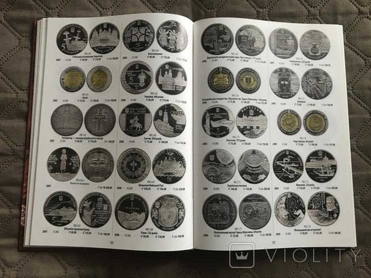 Максим Загреба Монети України каталог XV видання, фото №6